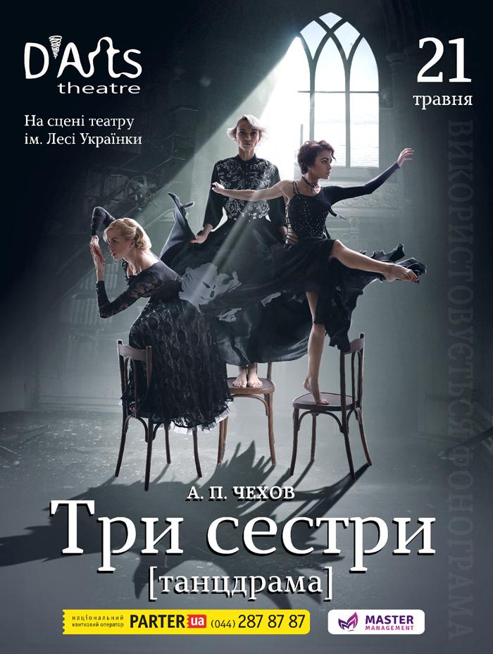 кино чехов три сестры